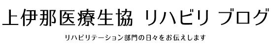 上伊那生協病院リハブログ